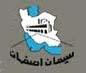 شرکت سهامی سیمان اصفهان
