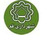 شهرداری استان قم